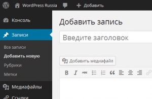 wordpress-ruso-3.8-ru_RU