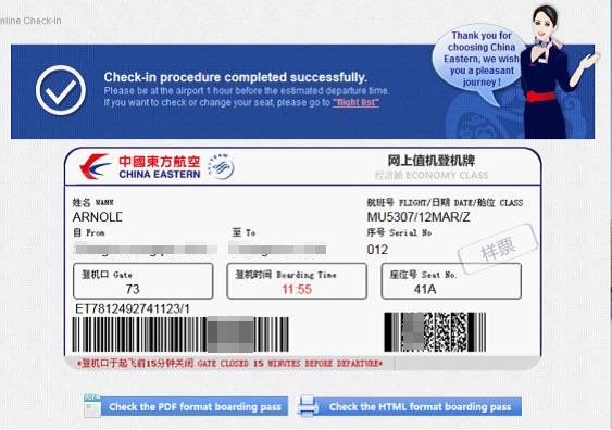Billetes de avion China Eastern Airlines