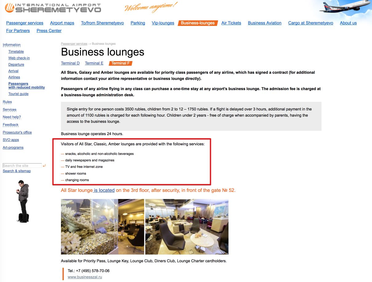 Business lounges in International airport Sheremetyevo