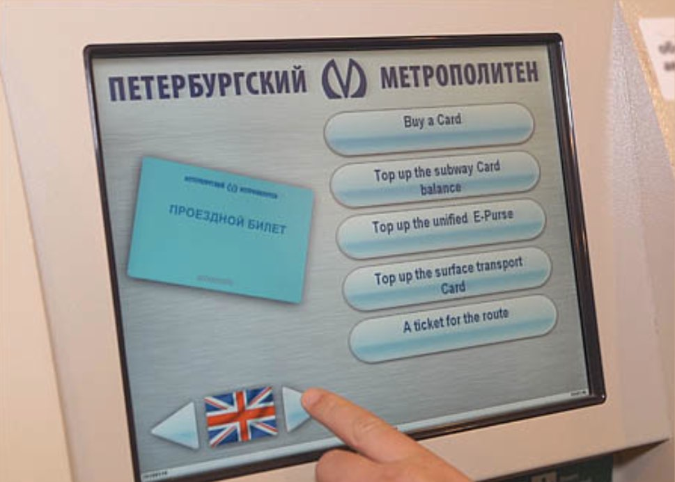 Automatic machine for the sale of transport tickets in St. Petersburg
