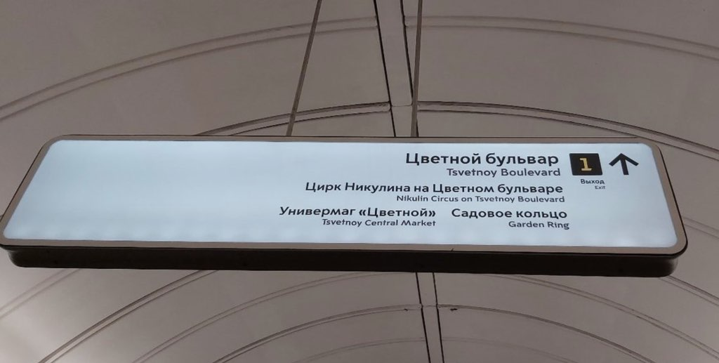 Sign in the Moscow Metro