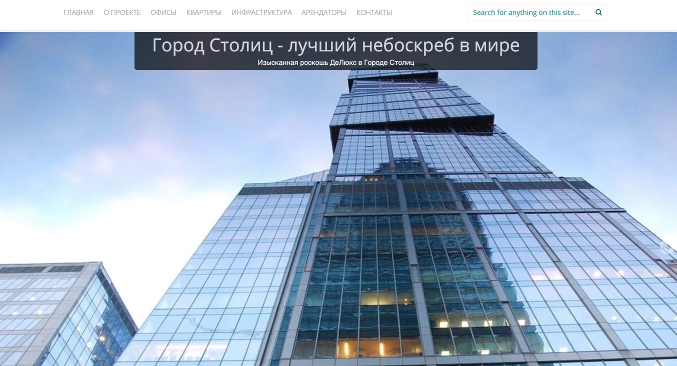 City of Capitals - Moscow city