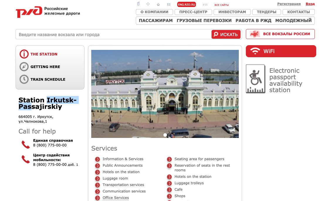 Station Irkutsk-Passajirskiy - Website
