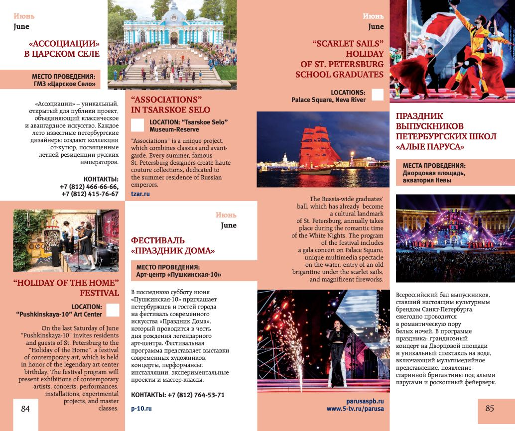 Calendario eventos San Petersburgo 2
