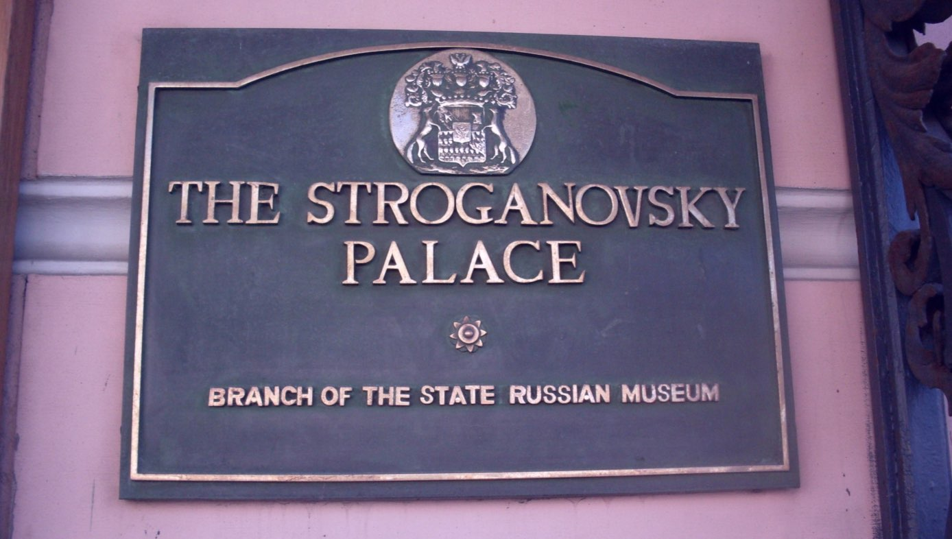 The Stroganovsky Palace - Branch of the State Russian Museum
